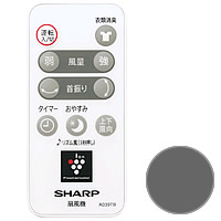 シャープ 扇風機用 リモコン<ブラウン系> 【品番:2146380064】