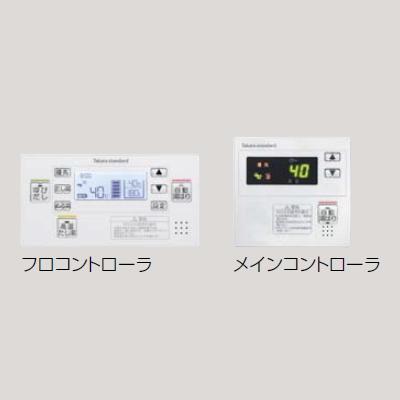 タカラスタンダード 電気温水器用コントローラ EMSA-CS2 【品番:40082697】