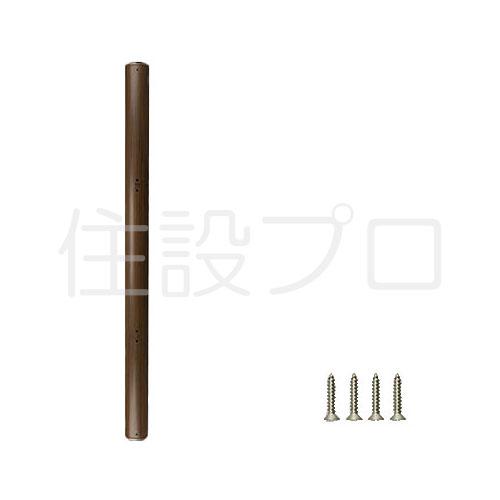 LIXIL(トステム) 樹脂木目調バーハンドル オータムブラウン 【品番:ZDC403】●