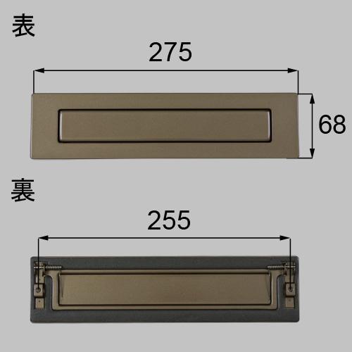 LIXIL(トステム) ポスト差入口 ブロンズ 【品番:QDBB190】