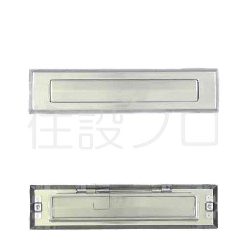 LIXIL(トステム) ポスト差入口 シルバー 【品番:QDC425】