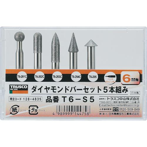 【メール便対応】トラスコ中山(TRUSCO) ダイヤモンドバー 6mm軸 5本組セット 【品番:T6-S5】