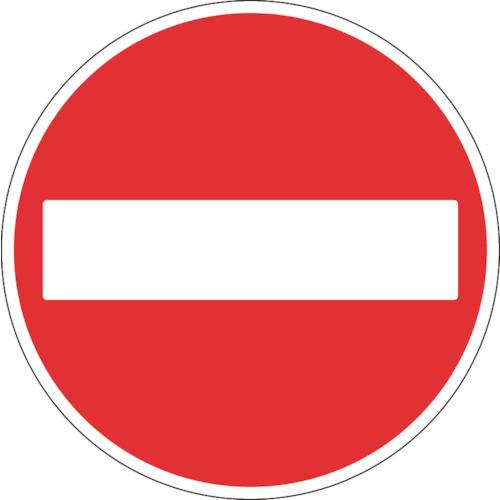 トラスコ中山(TRUSCO) 規制標識 車両進入禁止 アルミ 600Фmm 【品番:T894-03】