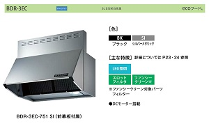 【BDR-3EC-601 BK】fjic レンジフード 換気扇 シロッコファン 間口600mm 色:BK 【富士工業】