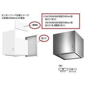 【XAI-CP6060S】fjic レンジフード 用 センターフードパーツ ステンレス 【富士工業】