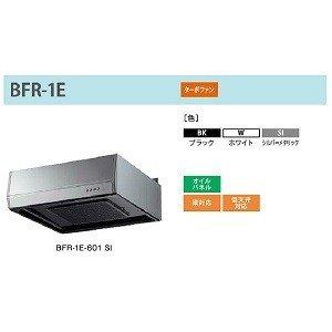 送料無料/送料込 【BFR-1E-751SI】fjic レンジフード 換気扇 ステンレス 【富士工業】