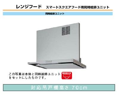 【FY-6HTC4-S】Panasonic レンジフード スマートスクエアフード用同時給排ユニット 適用本体 対応吊戸棚高さ70cm 【パナソニック】