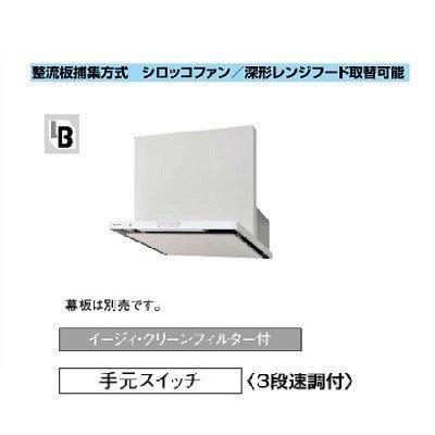 【FY-6HZC4R4-W】パナソニック レンジフード BL認定品 スマートスクエアフード 【panasonic】
