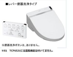 【TCF6542】カード払い可能 ウォシュレットSシリーズ TOTO ウォシュレット S1 ※写真とは色が異なります【便座おすすめ】【TOTO】温水洗浄便座【トートー】【新品】【TCF6521の後継機種品番】