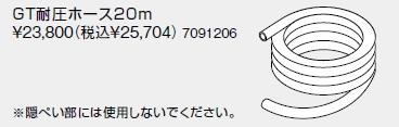 【NORITZ GT耐圧ホース20m 7091206 】NORITZ GT耐圧ホース20m 7091206 【ノーリツ/NORITZ】【NORITZ GT耐圧ホース20m 7091206 】