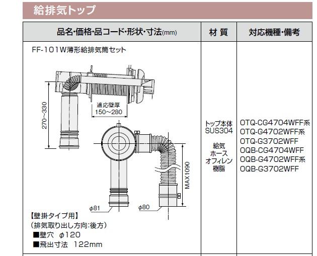 ノーリツ FF-101W 薄形給排気筒セット 0500041