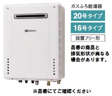 【SRT-2060AWX BL】NORITZ 追いだき付き給湯器 20号 フルオート 屋外壁掛型 (旧品番:GT-2050AWX-2 BL) 【ノーリツ】