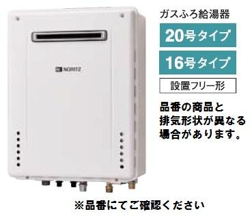 【SRT-1660SAWX-PS BL】NORITZ 追いだき付き給湯器 16号 オート PS標準設置型 (旧品番:GT-1650SAWX-PS-2 BL) 【ノーリツ】