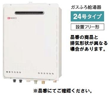 【SRT-2460SAWX-T BL】NORITZ 追いだき付き給湯器 24号 オート PS扉内設置型 (旧品番:GT-2450SAWX-T-2 BL) 【ノーリツ】