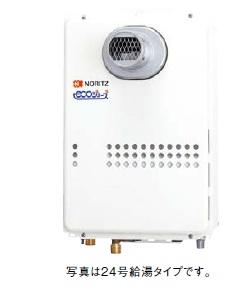 【GQ-C2034WS-T 】ノーリツ エコジョーズ 20号ガス給湯器 給湯専用 PS扉内設置型 オートストップ 【NORITZ】【GQC2034WST】【都市ガス/プロパン】