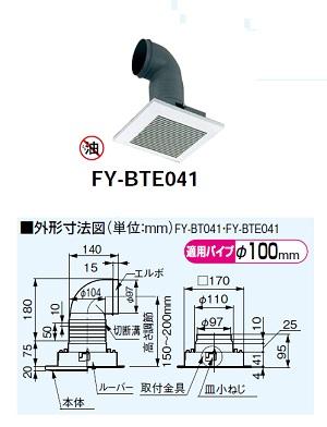 Panasonic 多室用吸気グリル(子機)【FY-BTE041】適応パイプφ100タイプ