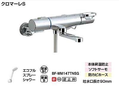 【BF-WM147TNSG】LIXIL LIXIL シャワーバス水栓洗い場専用 サーモスタットクロマーレS 寒冷地仕様 【リクシル】