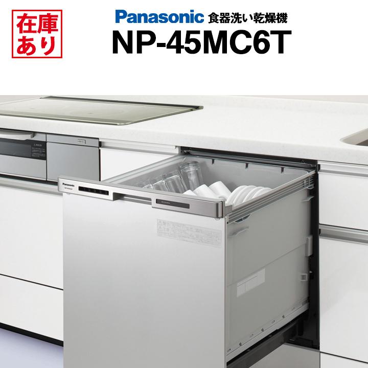 食洗器 再再販 \\NP-45MC6T 5☆大好評 在庫有り NP-45MC6T パナソニック 食器洗い乾燥機 ドアパネル一体型 奥行60cm対応 約6人分 ビルトイン 幅45cm ディープタイプ フルオープン