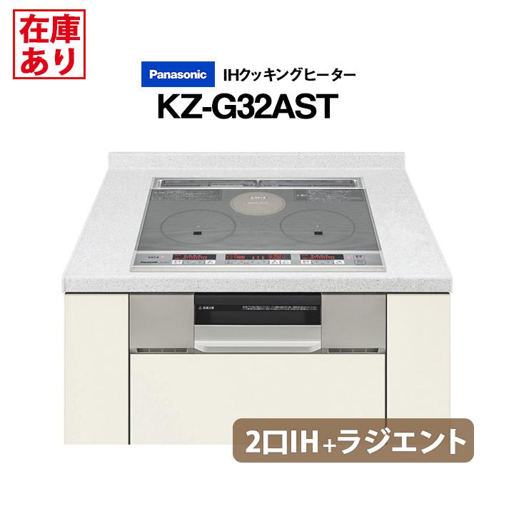 Panasonic 電子調理器 IH 大特価 新発売 在庫有り KZ-G32AST パナソニック IHクッキングヒーター 2口IH+ラジエント スタンダード 幅60cm 光るリングなし panasonic シルバー 全店販売中 \G32シリーズ