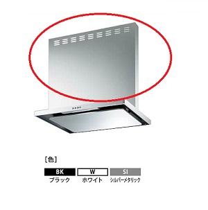 【MPB-7465SI】fjic レンジフード 用 前幕板 シルバーメタリック 【富士工業】
