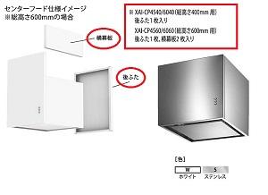 【XAI-CP4560W】fjic レンジフード 用 センターフードパーツ ホワイト 【富士工業】