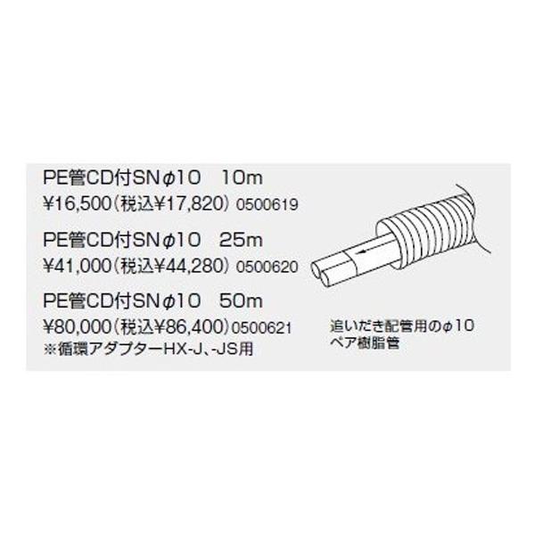 【0500620】ノーリツ PE管CD付SNΦ10 25m 【NORITZ】