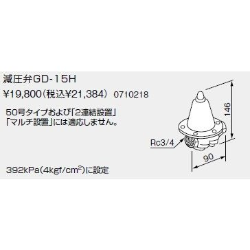 【0710218】ノーリツ 減圧弁GD-15H 【NORITZ】