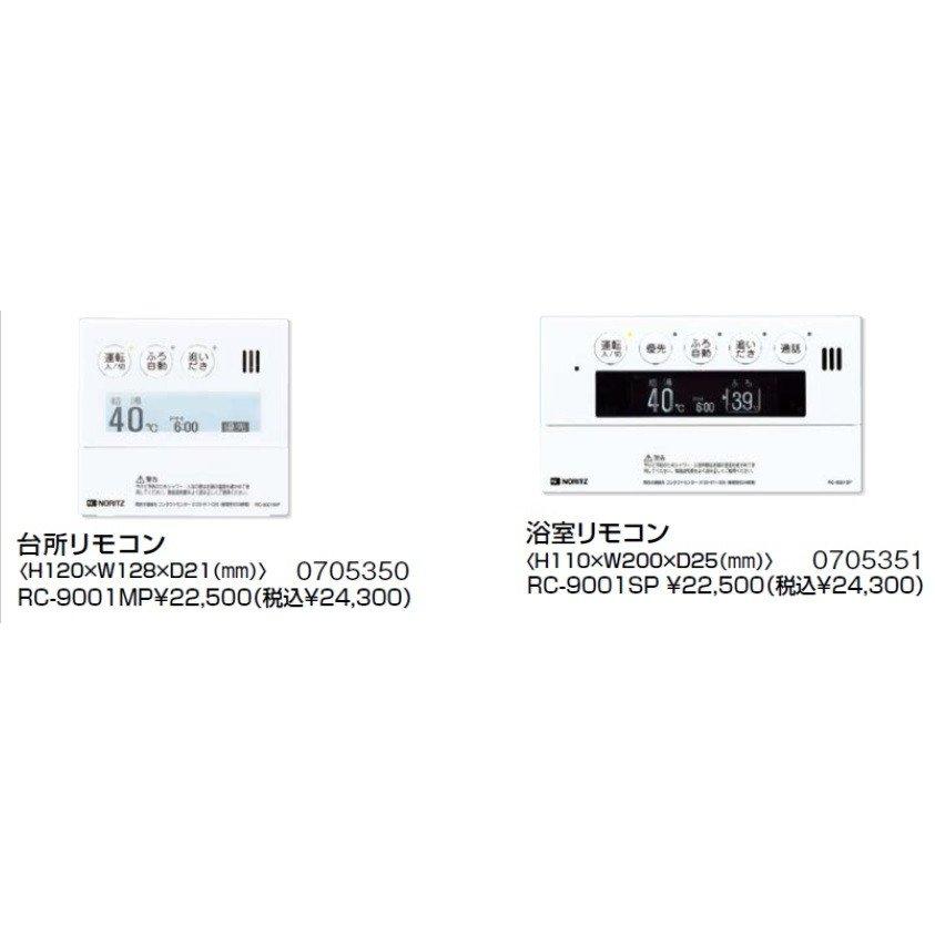 【RC-9001P】ノーリツ 【RC-9001P】ドットマトリクス表示リモコン インターホン付 エネルック マルチセット 【noritz】 【NORITZ】