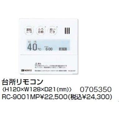 【RC-9001MP】ノーリツ ドットマトリクス表示リモコン インターホン付 エネルック 台所リモコン 【NORITZ】