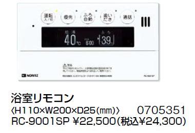 【RC-9001SP】ノーリツ ドットマトリクス表示リモコン インターホン付 エネルック 浴室リモコン 【NORITZ】
