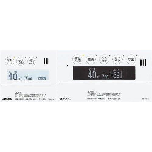 【RC-9001】ノーリツ 【RC-9001】ドットマトリクス表示リモコン インターホンなし エネルック マルチセット 【noritz】 【NORITZ】