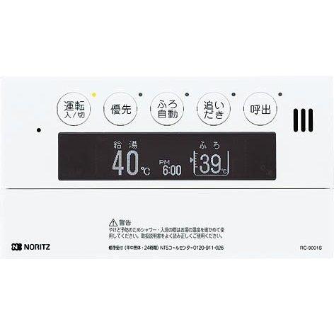 【RC-9001S】ノーリツ ドットマトリクス表示リモコン インターホンなし エネルック 【NORITZ】