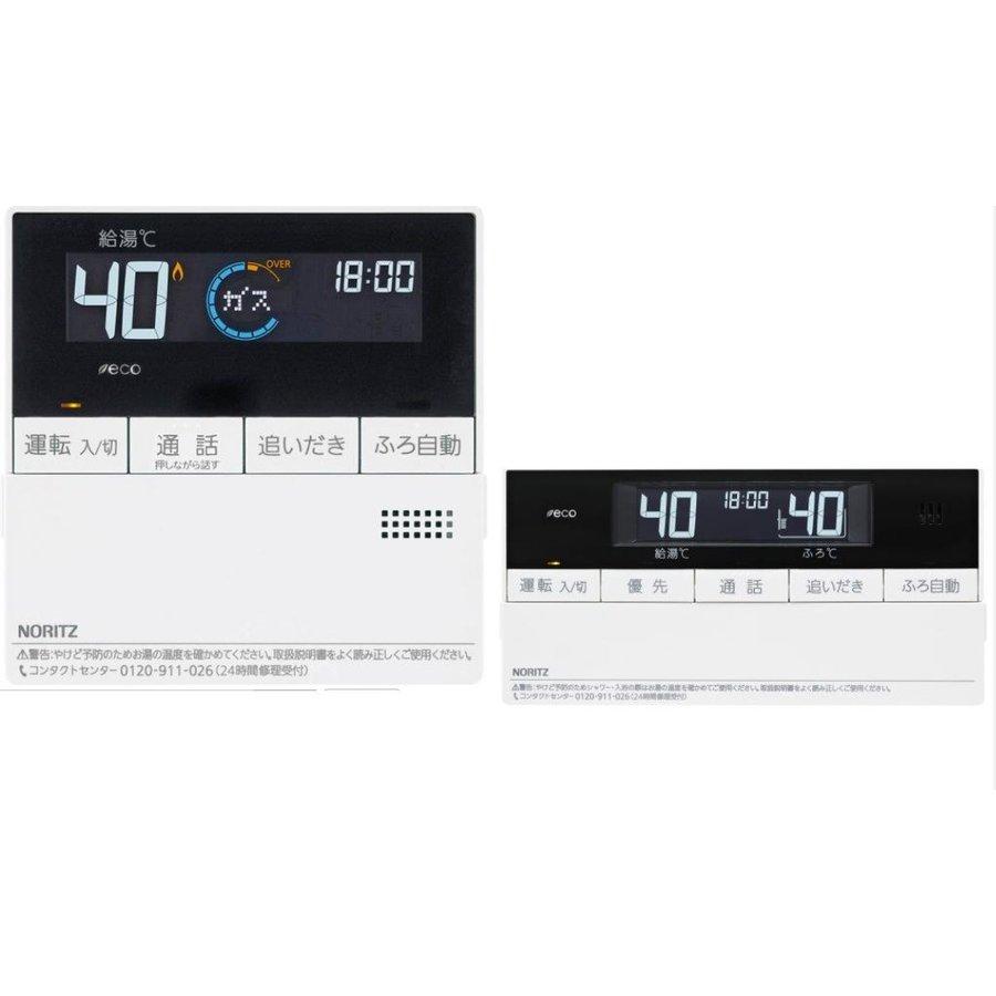 【RC-D132PE】ノーリツ リモコン インターホン付タイプ マルチセット 【NORITZ】