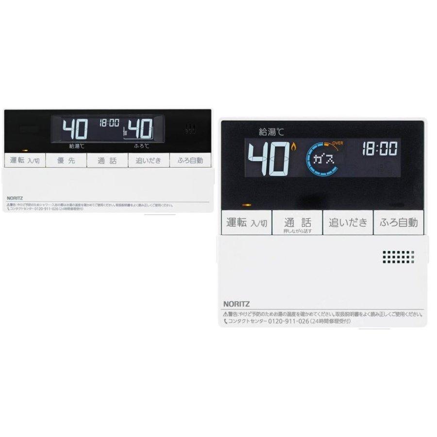 【RC-D109P】ノーリツ マルチセット リモコン インターホン付タイプ 【NORITZ】