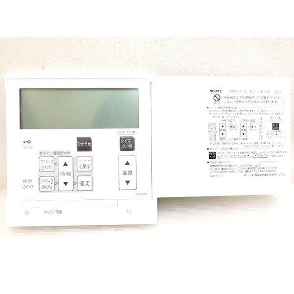 【RC-D814TC R30】ノーリツ 床暖房用 リモコン 1系統制御 室温センサーありタイプ 【NORITZ】