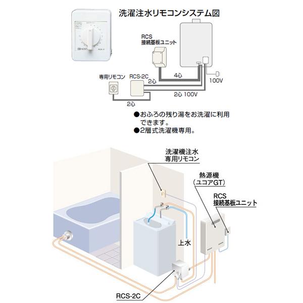 【RCS-2C】ノーリツ 洗濯機注水ユニット 【NORITZ】