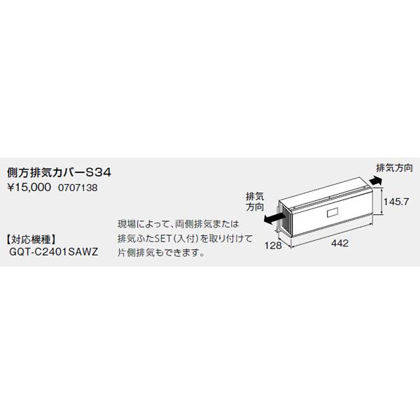 【707138】ノーリツ 側方排気カバーS34 【noritz】