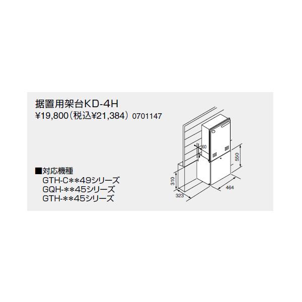 【701147】ノーリツ 据置架台KD-4H 【noritz】