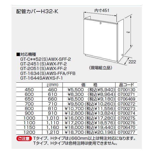 【700272】ノーリツ 配管カバーH32-K(700) 【noritz】