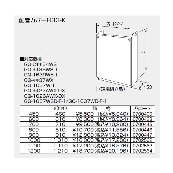 0700400 ノーリツ 安い 激安 プチプラ 高品質 配管カバーH33-K 驚きの値段で 450 noritz