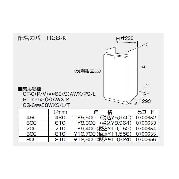 【700655】ノーリツ 配管カバーH38-K(800) 【noritz】