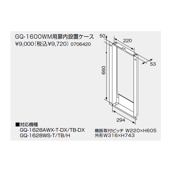 0706420 ノーリツ noritz 定番スタイル GQ-1600WM用扉内設置ケース 正規取扱店