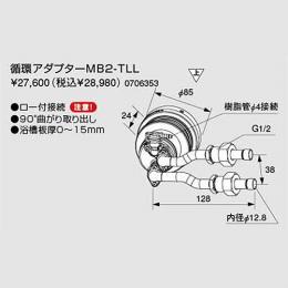 【707489】ノーリツ 循環アダプターMB2-1-TLL 【noritz】