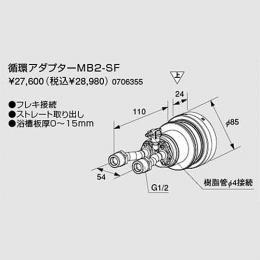 【707491】ノーリツ 循環アダプターMB2-1-SF 【noritz】