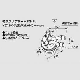 【707492】ノーリツ 循環アダプターMB2-1-FL 【noritz】