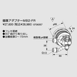 【707493】ノーリツ 循環アダプターMB2-1-FR 【noritz】