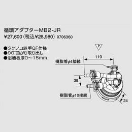 【707496】ノーリツ 循環アダプターMB2-1-JR 【noritz】
