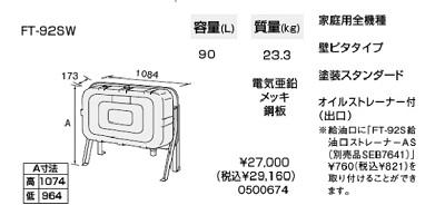 【FT-92SW】ノーリツ オイルタンク 90L 【noritz】