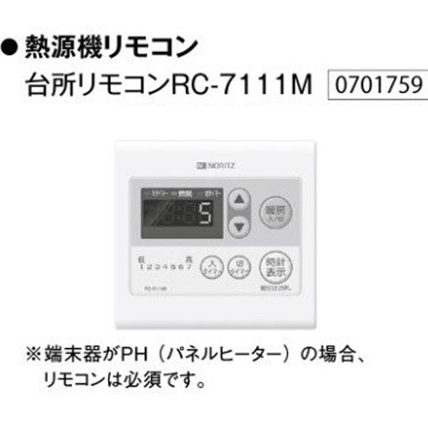【GTH-C2450SAW3H-1BL】ノーリツ エコジョーズ 24号ガス温水暖房付ふろ給湯器オートタイプ 暖房温水2温度 屋外壁掛形(PS標準設置形) 【noritz】