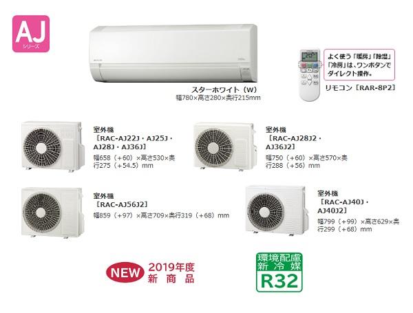 【日立】ルームエアコン RAS-AJ56J2-W AJシリーズ 10畳用 白くまくん シンプルモデル HITACHI
